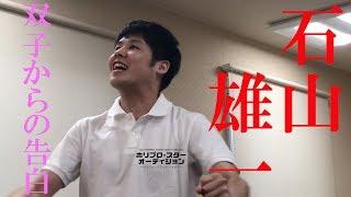 コラボ動画第6弾! お笑い芸人【石山雄一】が、開催中のホリプロスター...