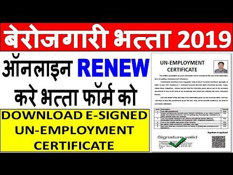 Berojgari Bhatta Online Renew Process with Employment Certificate /Berojgari Bhatta 2019 Online Form