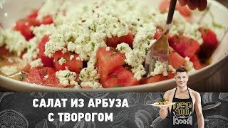 Рецепт салата из арбуза с творогом | ПроСто кухня