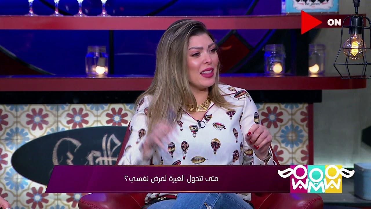 راجل و2 ستات - د. محمود الوصيفي يوضح الفرق بين الغيرة الطبيعية والغيرة المرضية