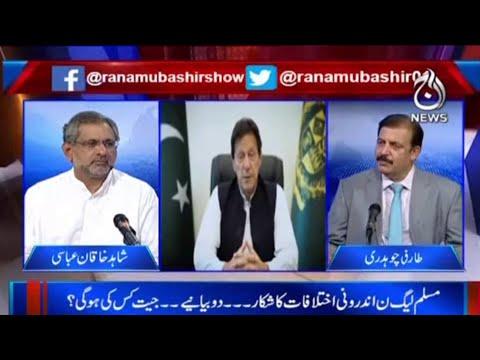Shahid Khaqan Abbasi Exclusive Interview | Aaj Rana Mubashir Kay Sath | 17 Sep 2021 | Aaj News