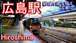 【駅ビル建て替え工事中】山陽本線 広島駅 Hiroshima station. JR West. Sanyo Main Line