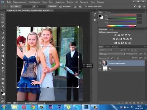 Урок №2. Кадрирование фотографий, изменение размеров под стандартные форматы, в т.ч. и Инстаграм.