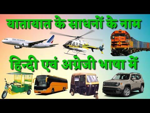 Transport Name Hindi & English language / यातायात के साधन के नाम हिन्दी एवं  अंग्रेजी भाषा में