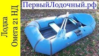 Омега 21 Резиновая Уфимская лодка. Продажа по России и РФ