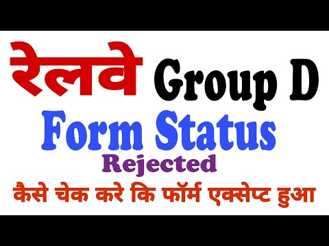 Railway Group D form Status||How to Cheak Railway Group D form Status