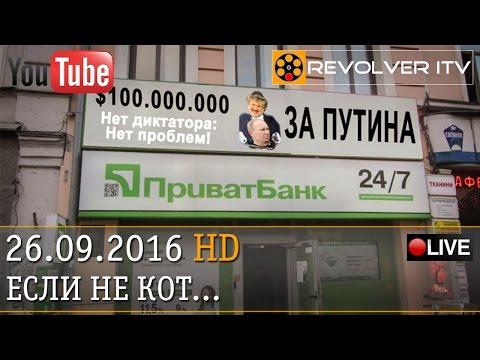 За голову ВВП 100 миллионов баксов!? • Revolver ITV