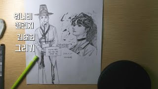 [모작/손그림] 워너비 챌린지 한복입은 김태희 그리기!…