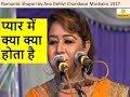 प्यार में क्या क्या होता है    Ana Dehlvi Latest Ganesh Chauth Mela Chandausi Mushaira 2017