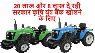 Farm implements/equipment subsidy in india कृषि यंत्र अनुदान krishi yantr subsidy