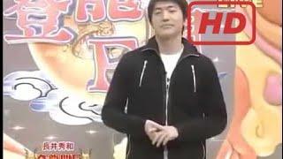 長井秀和 間違いない~同じ動きで違うこと ... お笑いピン芸人 長井秀和...