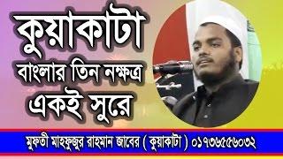 কুয়াকাটা মানেই সুমধুর কণ্ঠ Mufti Mahfujur Rahman Jaber (Kuakata) 01736556032 New mahfil Media