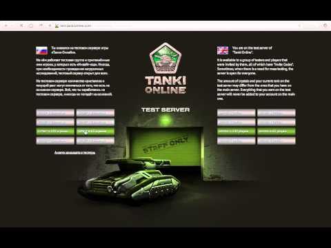 Как зайти на Тестовый Сервер Танков Онлайн?