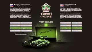 Как зайти на Тестовый Сервер Танков Онлайн?(, 2013-12-20T23:08:01.000Z)