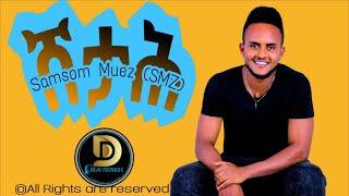 Samson Muez (SMZ) - ሸታሕ | Shetah - New Tigrigna music ( AudioMusic 2019)