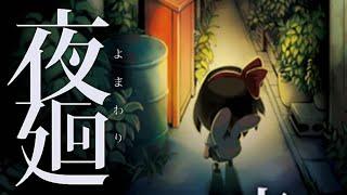【夜廻】生放送初プレイ!かわいい女の子が夜の街を巡る物語