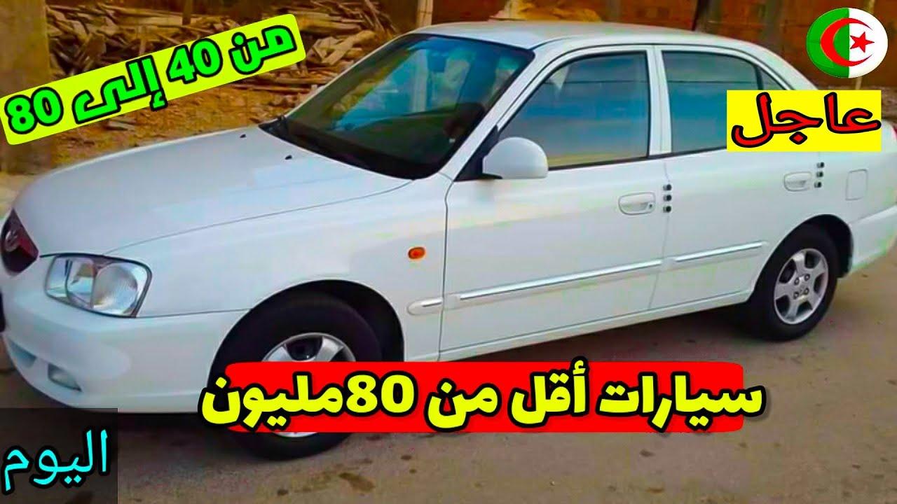 سيارات لايتجاوز سعرها 80مليون في الجزائر أسعار يوم 02 سبتمبر 2020 Youtube