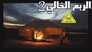 قصص رعب : الربع الخالي   الجزء الثاني والاخير !!