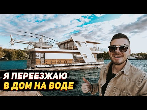 I'm moving to the house on WATER! Houseboat Review