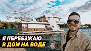 Я перeезжаю в дом на ВОДЕ! Обзор Хаусбота (HouseBoat)
