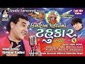 Kirtidan Gadhvi No Tahukar 5 Promo NAVRATRI SPECIAL Latest Gujarati Garba 2017 FULL HD VIDEO