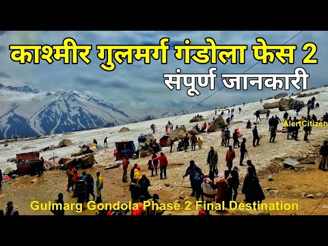 Gulmarg Gondola Cable Car Phase 2 Non Stop Upward Front View Informative Video June '15