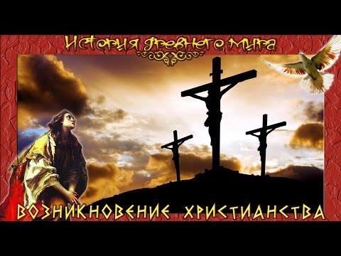 Возникновение христианства (рус.)