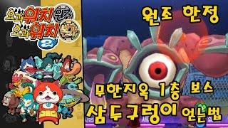 요괴워치2 원조 본가 신정보 & 공략 - 원조 한정 / 무한지옥 1층 보스 삼두구렁이 얻는법 [부스팅TV] (3DS / Yo-kai Watch 2)