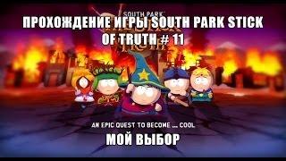 Прохождение Южный Парк Палка Истины # 11 Драки в школе, Мой выбор