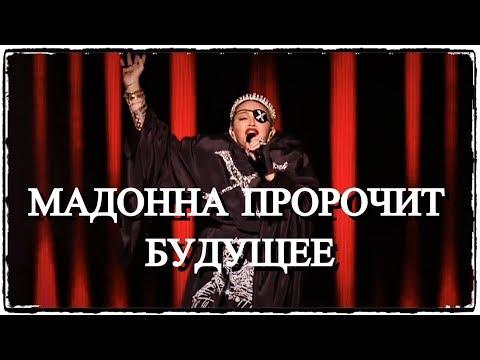 Мадонна пророчит будущее