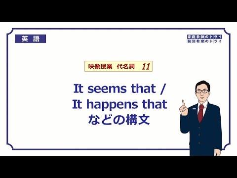 【高校 英語】 It seems/happens that① (3分)