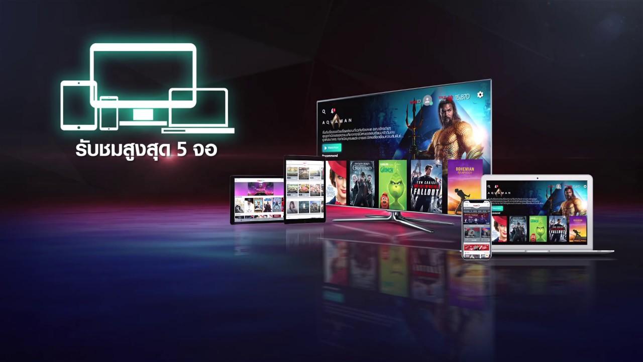 TrueID TV - Seamless Experience on TV