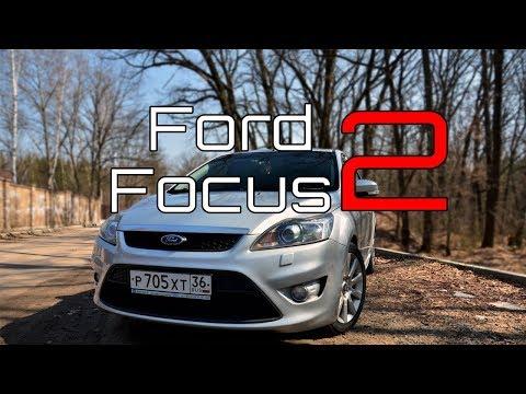 Вечно молодой | Ford Focus 2
