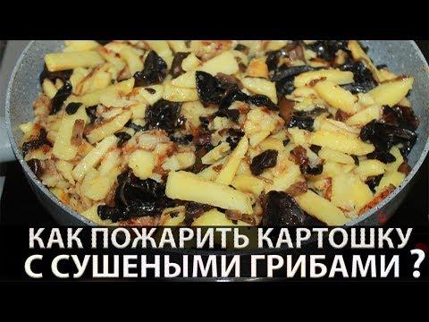 Картошка жареная с сушеными лесными грибами