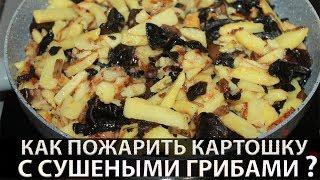 Картошка Жареная с грибами |  Как пожарить картошку с сушеными грибами | Грибы