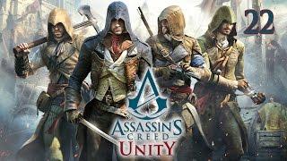 Assassins Creed: Unity - Прохождение pt22 (Кооператив)