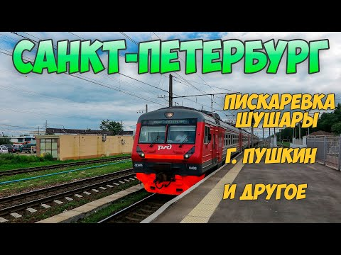 Санкт-Петербург из окна электрички