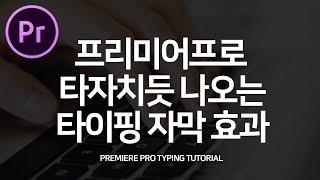 프리미어프로강좌 타자치는 효과 타이핑 자막효과 만들기 Premiere Pro Typing Text Tutorial with cc 2018 cc2017.1