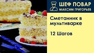 Сметанник в мультиварке . Рецепт от шеф повара Максима Григорьева