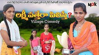 Laxmi Patthera Pilisthe Comedy #1// Laxmi Ultimate Comedy // Mana Galli Kurrallu