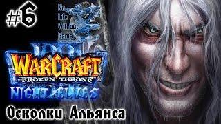Warcraft III:The Frozen Throne[#6] - Осколки Альянса (Прохождение на русском(Без комментариев))