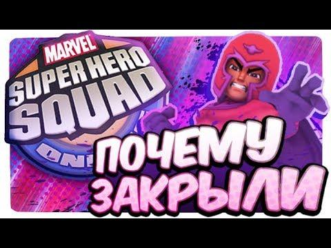 """ПОЧЕМУ ЗАКРЫЛИ """"ОТРЯД СУПЕРГЕРОЕВ"""" (+Итоги конкурса) - Marvel Superhero Squad Online"""