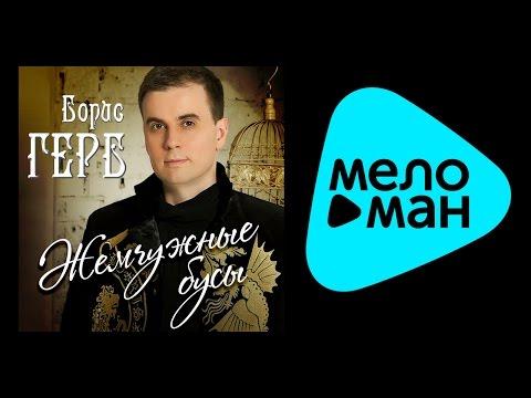 Премьера 2015 - Герб Борис - Жемчужные бусы (Альбом)