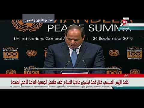 الرئيس السيسي: ندعم جهود الأمم المتحدة للحفاظ على الأمن والسلم  - نشر قبل 15 ساعة