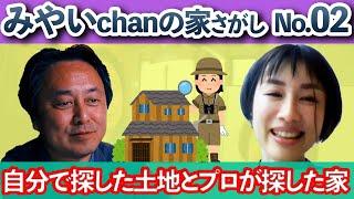 【家さがしVlog02】みやいchanの家さがし!自分で探した土地とプロが探した家