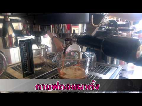 วิธีชงกาแฟคาปูชิโนเย็น กาแฟดอยผาตั้ง