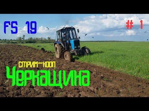 Farming simulator 2019 Черкащина стрим-кооп № 1