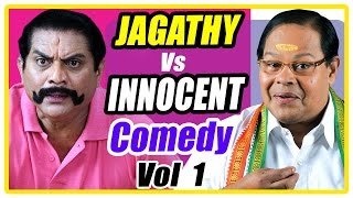 Jagathy vs Innocent Comedy Scenes | Vol 1 | Mohanlal | Jayaram | Dileep | Prithviraj
