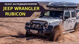 Внедорожники для путешествий: Jeep Wrangler Rubicon