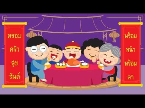 Happy Chinese New Year | สุขสันต์วันตรุษจีน